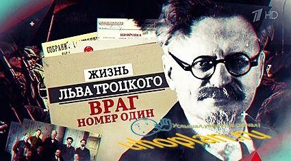Жизнь Льва Троцкого. Враг номер один (2017) HDTVRip