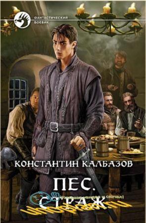 Константин Калбазов - Собрание сочинений (42 книг) (2012-2017)