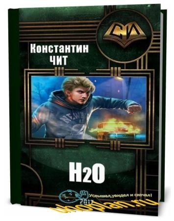 Константин Чит. H2O