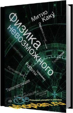 Каку Митио - Физика невозможного (Аудиокнига)