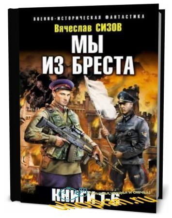 Вячеслав Сизов. Мы из Бреста. Сборник книг ( 6 томов)