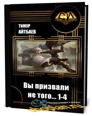 Тимур Айтбаев. Вы призвали не того. Сборник книг ( 4 тома)