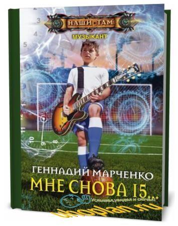 Геннадий Марченко. Мне снова 15…