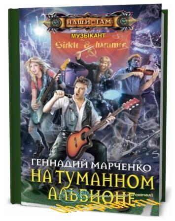 Геннадий Марченко. На туманном Альбионе