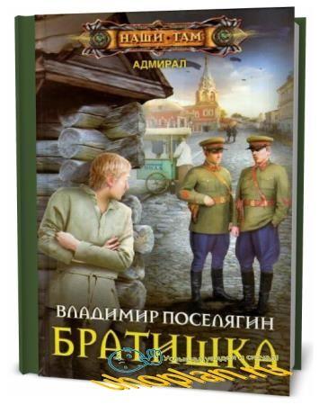 Владимир Поселягин. Братишка