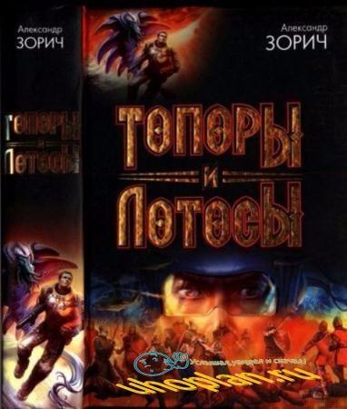 Зорич А. - Топоры и Лотосы (2007)