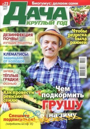 Дача круглый год №23 (ноябрь 2017)
