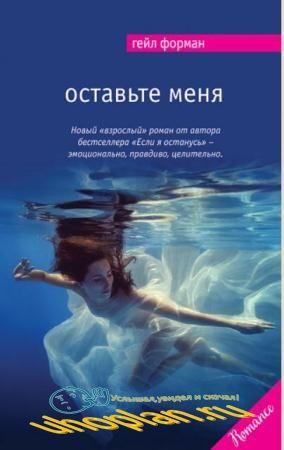 Гейл Форман - Собрание сочинений (9 книг) (2012-2017)