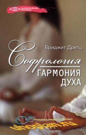 Бриджит Дретц - Софрология: гармония духа (2016)