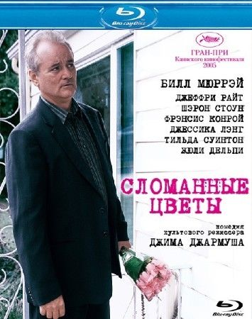 Сломанные цветы / Broken Flowers (2005) HDRip / BDRip 720p / BDRip 1080p