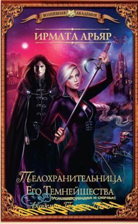 Волшебная академия (44 книги) (2015-2017)