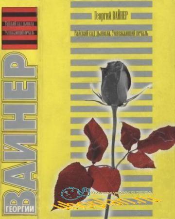 Вайнер Г.А - Райский сад дьявола. Умножающий печаль (2003)