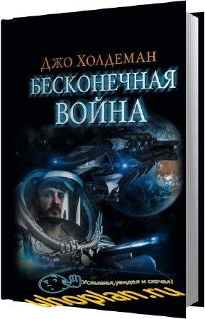 Холдеман Джо - Бесконечная война (Аудиокнига)
