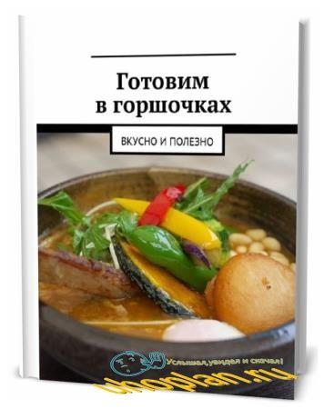 Л.А. Дубровская. Готовим в горшочках. Вкусно и полезно