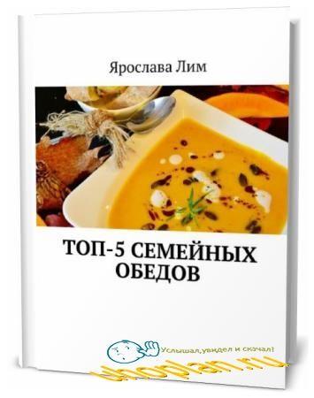 Ярослава Лим. Топ-5 семейных обедов