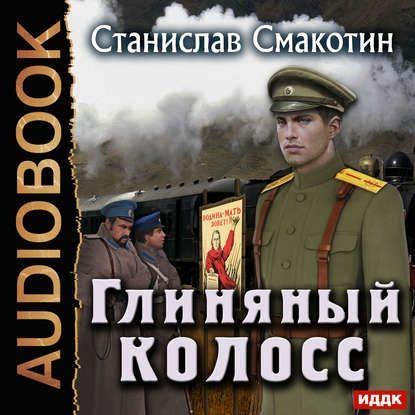 Смакотин Станислав - Глиняный колосс  (Аудиокнига)