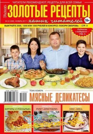 Золотые рецепты наших читателей №22 (ноябрь 2017)