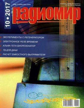 Радиомир №10 (октябрь 2017)
