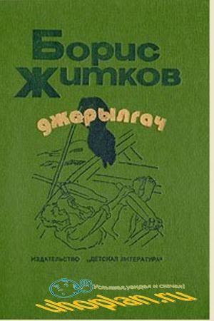 Борис Житков - Джарылгач (1980)
