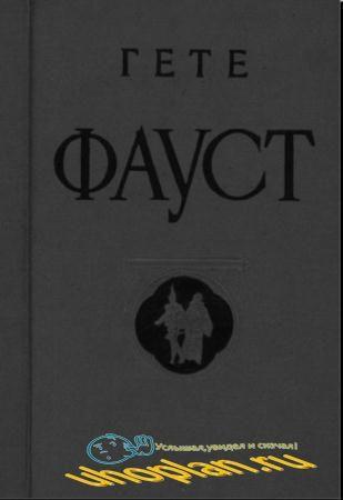Иоганн Вольфганг Гете - Фауст. Сборник русских переводов (17 книг) (1844-1955)