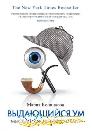 Мария Конникова - Выдающийся ум. Мыслить как Шерлок Холмс (2014)