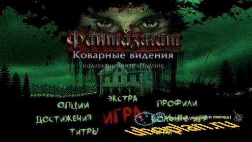 Фантазмат 9: Коварные видения Коллекционное издание RUS