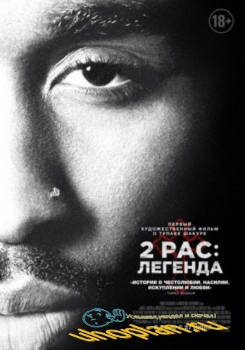 2pac: Легенда / All Eyez on Me. 2017 ( BDRip )