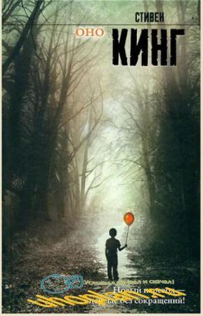 Стивен Кинг - Собрание сочинений (106 книг) (1982-2012)
