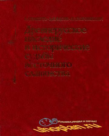Владимир Пашуто - Собрание сочинений (14 книг) (1950-1995)