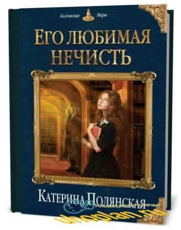 Катерина Полянская. Его любимая нечисть