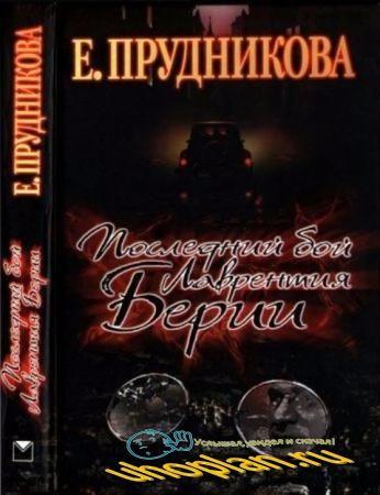 Прудникова Е. - Последний бой Лаврентия Берии (2009)