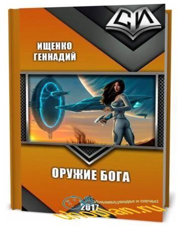 Геннадий Ищенко. Оружие Бога