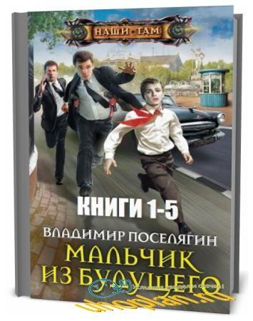 Владимир Поселягин. Мальчик из будущего. Сборник книг ( 5 томов )
