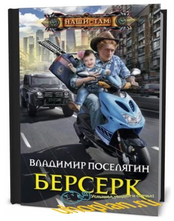 Владимир Поселягин. Берсерк