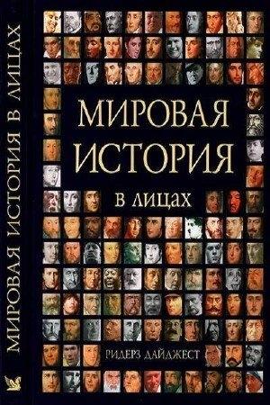 Коллектив авторов - Мировая история в лицах