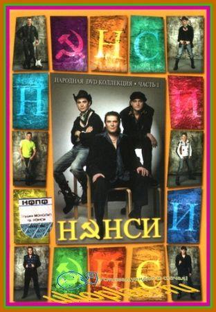 Нэнси - Народная Видео коллекция (2005) DVDRip