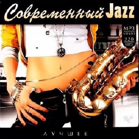 Современный Jazz. Лучшее (2017)