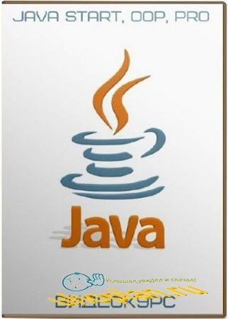 Пакеты. Java Start, OOP, Pro. Видеокурс (2014-2016)