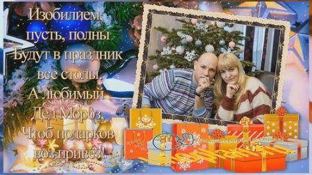 Стили ProShow Producer - Новогодние открытки