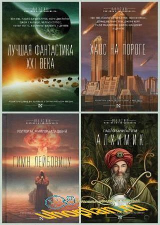 Серия - Фантастика. Классика и современность (9 томов)