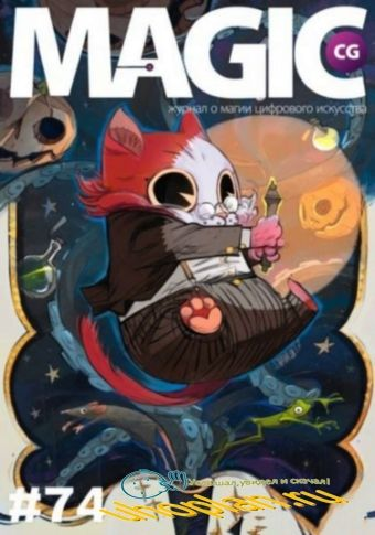 Magic CG №74 2017