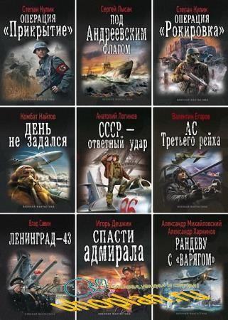 Серия - Военная фантастика (140 книг)