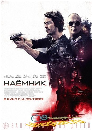 Наемник / American Assassin (2017) HDRip/BDRip 720p/BDRip 1080p