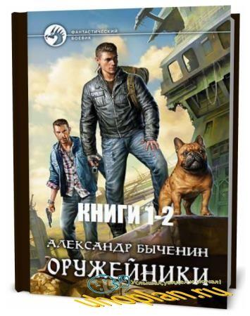 Александр Быченин. Оружейники. Сборник книг