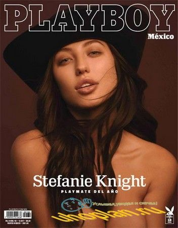 Playboy №12 (Декабрь 2017) Мексика