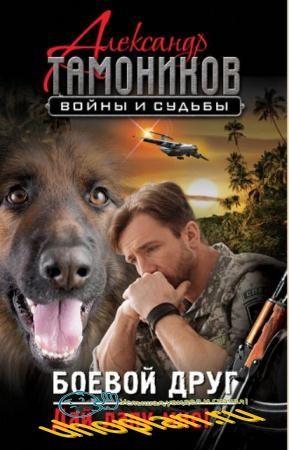 Александр Тамоников - Собрание сочинений (50 книг) (2015-2017)