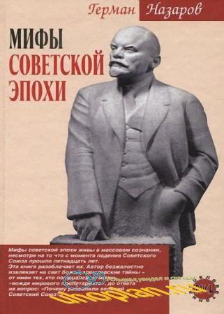 Герман Назаров - Мифы советской эпохи
