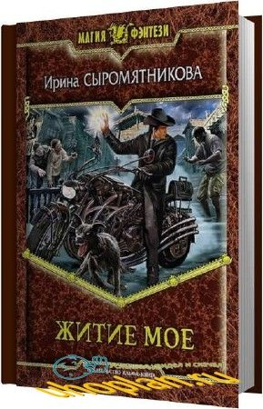 Сыромятникова Ирина - Житие мое (Аудиокнига)