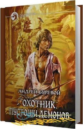 Буревой Андрей - Пустоши демонов (Аудиокнига)
