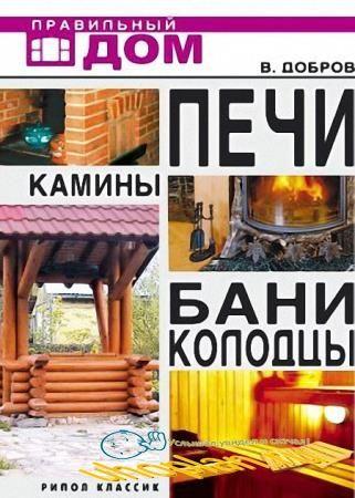 Добров Владимир - Печи. Камины. Бани. Колодцы